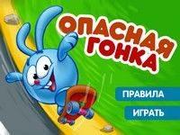 Игра Смешарики: опасная гонка на скейте
