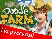 Игра Ферма Doodle God на русском языке