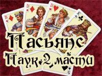 Играть в карты пасьянс паук 2 обучалка покера онлайн