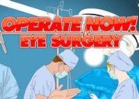 Игра «Операция на глазах»