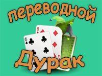 переводной дурак играть онлайн