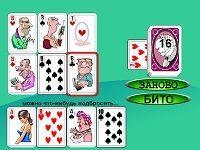 Карты дурак играть бесплатно без регистрации на весь экран на русском языке игровые автоматы в г.сафоново