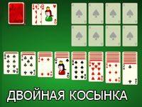 Играть онлайн двойная косынка по три карты скачать казино на андроид