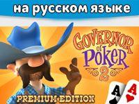 Губернатор покера 2 на русском языке играть онлайн полная версия условия игры в казино онлайн