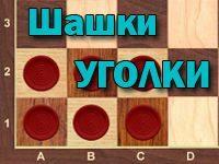 Игра Уголки шашками