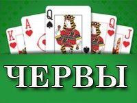без регистрации на языке русском и в играть карты бесплатно