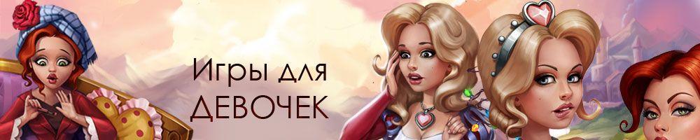 Игры для девочек играть бесплатно