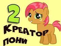 Игра Креатор Пони 2 на русском