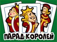 Пасьянс «Королевский парад»