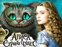 Игра бродилка «Приключения Алисы в стране чудес»