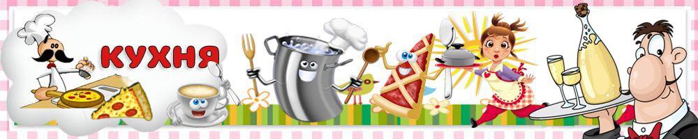 Игры готовим еду
