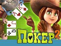 2 покер бесплатно играть покера онлайн губернатор в