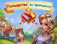 Игра «Полцарства за принцессу 1»