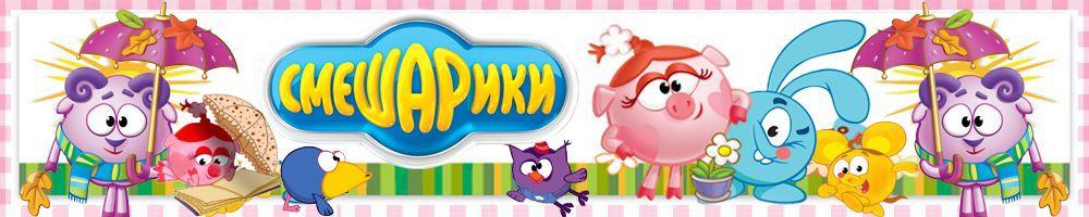 Игры Смешарики для девочек и мальчиков