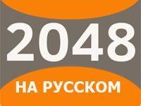 Игра 2048 русская версия