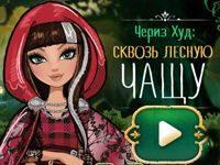 Игра Эвер Афтер Хай: бег в лесу