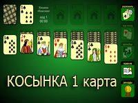 пасьянс косынка играть бесплатно и без регистрации во весь экран на русском по 1 карте