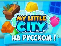 Игра Три в ряд Сити на русском