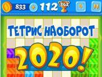 Игра Блок тетрис 2020