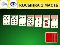 Играть в карты косынка паук играть бесплатно и без регистрации опасно ли играть в казино
