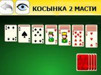 Игра карта паук пасьянс 2 масти играть бесплатно 2 масти играть в игру карты против всех