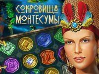 Три в ряд Сокровища Монтесумы — полная игра