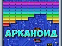 Игра Арканоиды на русском