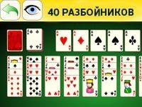 Пасьянс 40 Воров