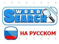 Игра Филворды Тема: Поиск слов