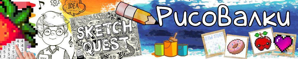 Раздел: Рисовалки и раскраски