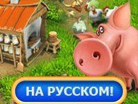 Игра Весёлая Ферма 2