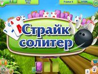 Пасьянс Страйк Солитер
