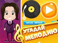 Игра Угадай песню онлайн