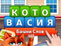 Игра в слова Котовасия