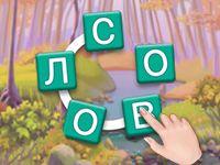 Игра Крокворд