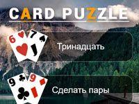 играть в карты парами онлайн