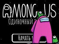 Игра Амонг Ас на русском