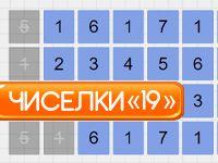 Игра Чиселки 19