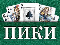Игра Пики на русском