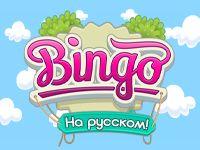 Игра Бинго на русском
