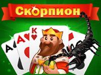 Пасьянс Двойной Скорпион