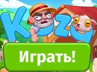 Игра Коза